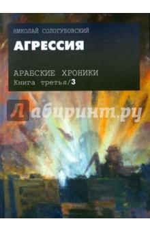 Арабские хроники. Книга 3. Агрессия (+DVD)