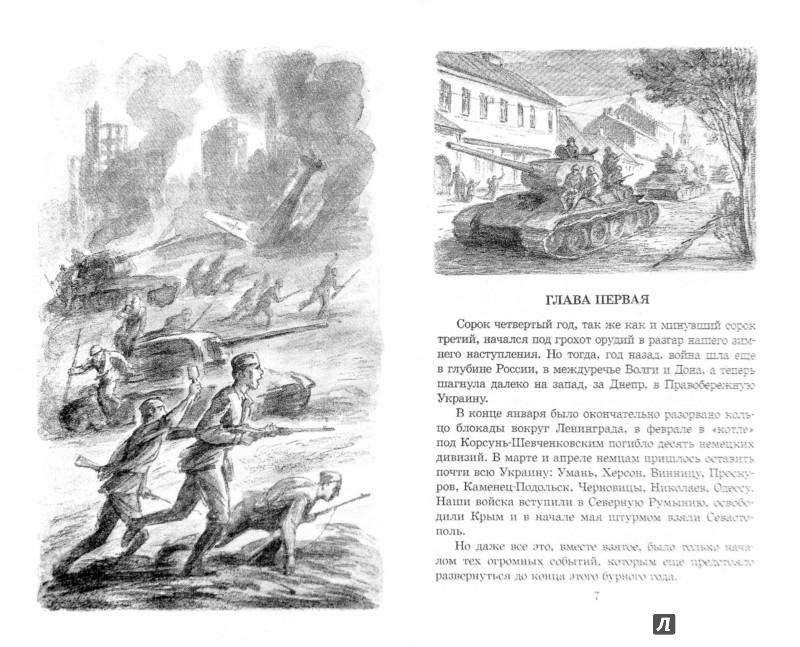 Иллюстрация 1 из 7 для Последнее лето - Константин Симонов | Лабиринт - книги. Источник: Лабиринт