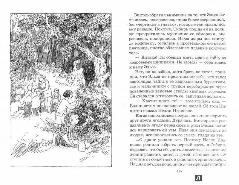 Иллюстрация 1 из 54 для Там, за чертой блокады - Михаил Сухачев | Лабиринт - книги. Источник: Лабиринт