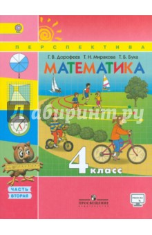 Математика. 4 класс. Учебник. В 2-х частях. Часть 2. ФГОСМатематика. 4 класс<br>Учебник  Математика.   4 .класс  (в двух  частях)  авторов  Г. В. Дорофеева  и др.<br>разработан в соответствии с Федеральным государственным образовательным стандартом начального общего образования и является составной частью завершённой предметной линии учебников Математика.                  <br>В 4 классе школьники продолжают изучать арифметические действия в пределах 1 000. Изучаемый натуральный числовой ряд расширяется до 1 000 000, учащиеся знакомятся с нумерацией многозначных чисел, устными и письменными приёмами вычислений в границах указанного концентра. По-прежнему значительный объём занимают текстовые задачи. Геометрическая составляющая курса - острые и тупые углы, виды треугольников по сторонам и углам, окружность, круг и их элементы. Содержание и структура учебника направлены на достижение учащимися предметных, метапредметных и личностных результатов,  определённых в ФГОС.<br>8-е издание.<br>