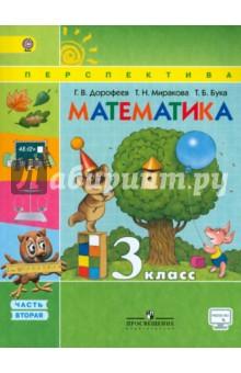 Математика. 3 класс. Учебник. В 2-х частях. Часть 2. ФГОСМатематика. 3 класс<br>Учебник Математика. 3 класс (в двух частях) авторов Г.В. Дорофеева и других разработан в соответствии с ФГОС НОО и является составной частью завершённой предметной линии учебников Математика.<br>В рамках курса школьники продолжают изучать таблицы умножения и деления с числами от 2 до 9 в пределах 100. Изучаемый натуральный числовой ряд расширяется до 1000. Учащиеся знакомятся с нумерацией трёхзначных чисел, устными и письменными приёмами вычислений. Вводятся задачи, решаемые способом приведения к единице, и задачи на сравнение. Материал учебника способствует развитию мыслительных операций: анализа, синтеза, обобщения, классификации и другое. Содержание и структура учебника направлены на достижение учащимися предметных, метапредметных и личностных результатов, определённых ФГОС.<br>7-е издание.<br>