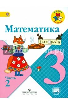 Математика. 3 класс. Учебник в 2-х частях. Часть 2. ФГОСМатематика. 3 класс<br>Математика. 3 класс (в двух частях) авторов М. И. Моро и др. разработан в соответствии с ФГОС начального общего образования и является составной частью завершённой предметной линии  учебников   Математика  системы  учебников  Школа  России.<br>Материал учебника способствует формированию у учащихся системы начальных математических знаний и умений их применять для решения учебно-познавательных и практических задач. Содержание и структура учебника направлены на достижение учащимися личностных, метапредметных и  предметных  результатов,  отражённых  в  ФГОС  начального общего  образования.<br>7-е издание.<br>Рекомендовано Министерством образования и науки Российской Федерации.<br>