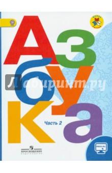 Азбука. 1 класс. Учебник в 2-х частях. Часть 2. ФГОС