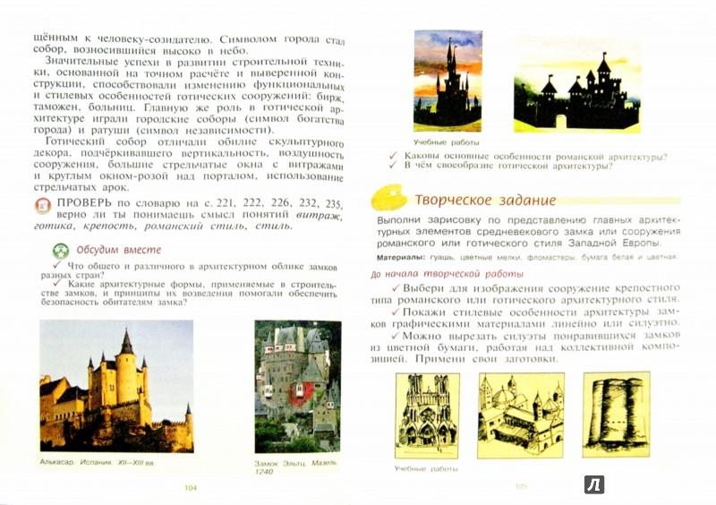 Иллюстрация 1 из 6 для Изобразительное искусство. 6 класс. Учебник. ФГОС - Шпикалова, Ершова, Поровская   Лабиринт - книги. Источник: Лабиринт