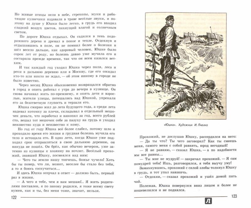 Иллюстрация 1 из 46 для Литература. 7 класс. Учебник. В 2-х частях. Часть 2. ФГОС - Коровина, Коровин, Журавлев | Лабиринт - книги. Источник: Лабиринт