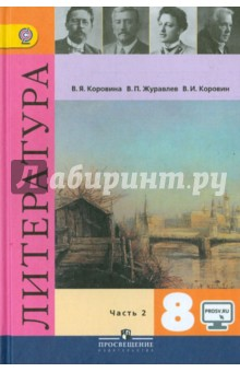 Обложка книги Литература. 8 класс. В 2-х частях. Часть 2. Учебник. ФГОС