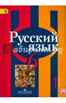 Учебник по русскому языку 6 класс рыбченкова 1 часть учебник