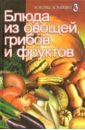 Блюда из овощей, грибов и  ...