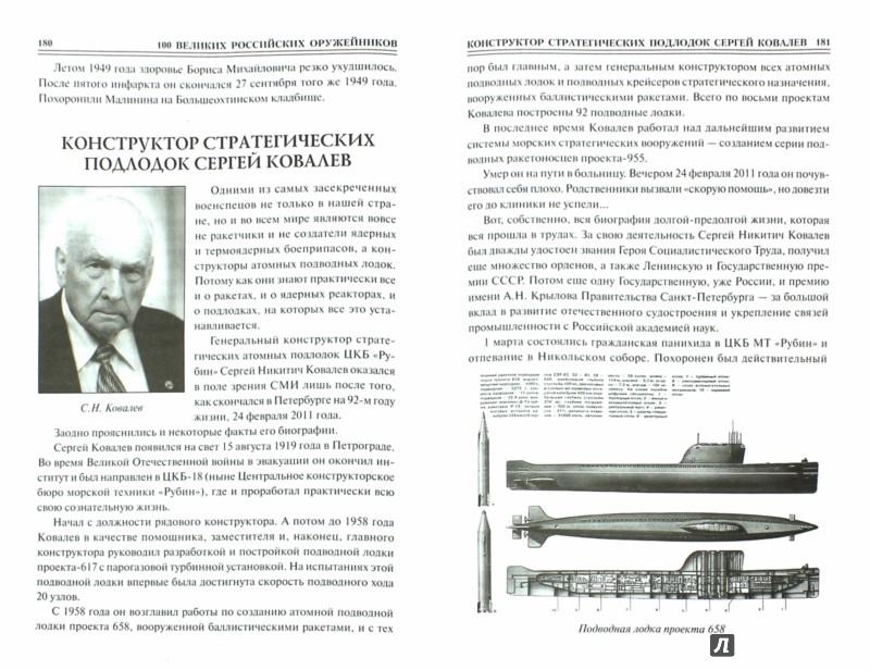 Иллюстрация 1 из 12 для 100 великих российских оружейников - Станислав Зигуненко | Лабиринт - книги. Источник: Лабиринт