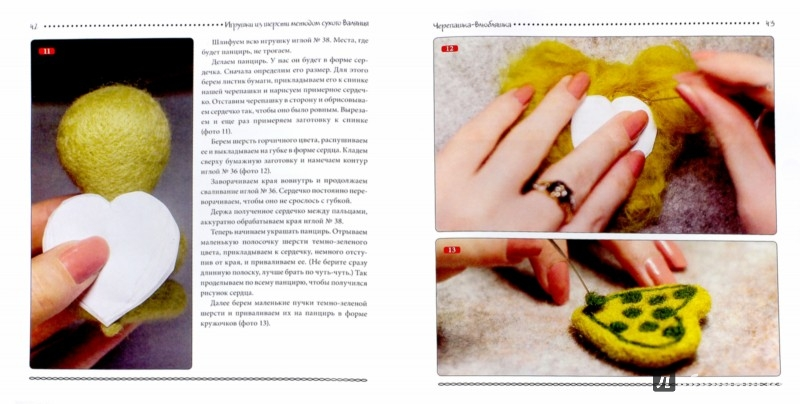 Иллюстрация 1 из 11 для Игрушки из шерсти методом сухого валяния - Анастасия Радченко | Лабиринт - книги. Источник: Лабиринт