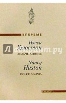Хьюстон Нэнси Дольче агония: Роман