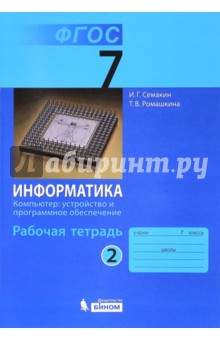 Информатика. 7 класс. Рабочая тетрадь в 5-ти ч. Часть 2. Компьютер: устройство и программное. ФГОС