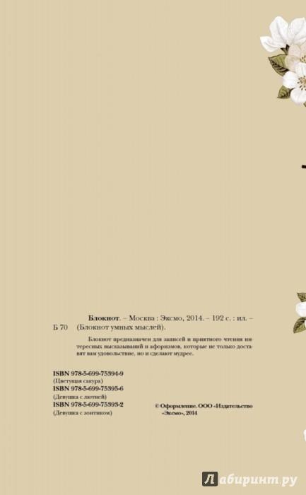 """Иллюстрация 1 из 32 для Блокнот """"Девушка с лютней"""", А5   Лабиринт - канцтовы. Источник: Лабиринт"""