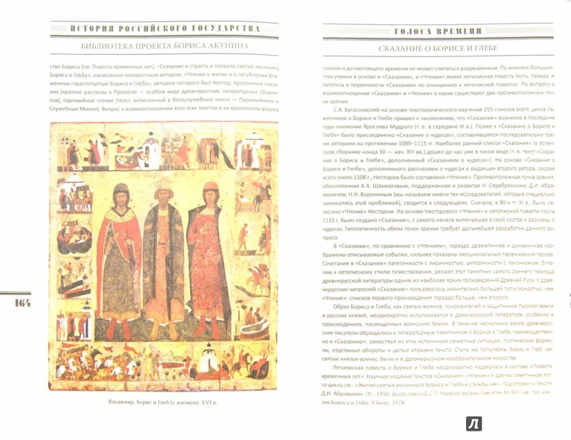 Иллюстрация 1 из 10 для Голоса времени | Лабиринт - книги. Источник: Лабиринт