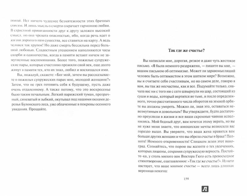 Иллюстрация 1 из 9 для Письма незнакомке - Андре Моруа   Лабиринт - книги. Источник: Лабиринт