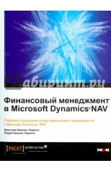 Финансовый менеджмент в Microsoft Dynamics  Nav. Глубокое погружение в мир финансового менеджмента