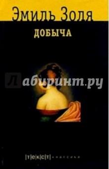 Золя Эмиль Добыча: Роман