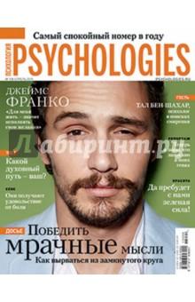"""Журнал """"Psychologies"""" № 108, Апрель 2015"""