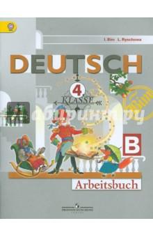 Немецкий язык. 4 класс. В 2-х частях. Часть Б. Рабочая тетрадь. ФГОС