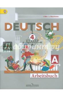 Немецкий язык. 4 класс. В 2-х частях. Часть А. Рабочая тетрадь. ФГОС