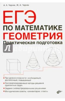 ЕГЭ по математике. Геометрия. Практическая подготовкаЕГЭ по математике<br>В книге систематизированы подходы и методы решения однотипных задач по геометрии, обилие и разнообразие которых при обучении обычно затрудняет подготовку к ЕГЭ. Материал разбит на три уровня сложности: необходимый (простейшие геометрические задачи ЕГЭ базового уровня), достаточный (позволяет решать большинство задач профильного уровня ЕГЭ), повышенный (рассчитан на получение высокого балла профильного ЕГЭ). В разделах необходимого уровня все задачи снабжены иллюстрированными решениями. В разделах достаточного и повышенного уровней задачи разбиты на однотипные группы, каждая из которых предваряется методическими советами и комментариями, общими алгоритмами и подходами, подсказывающими единые эффективные приемы решения. Во всех разделах даны задачи для самостоятельной проработки с ответами (более 600 задач). <br>Книга предназначена учащимся с любым начальным уровнем подготовки. Будет полезна учителям и репетиторам. Ее можно использовать: для самостоятельной подготовки к базовому и профильному уровням ЕГЭ, на уроках, факультативных занятиях, подготовительных курсах.<br>