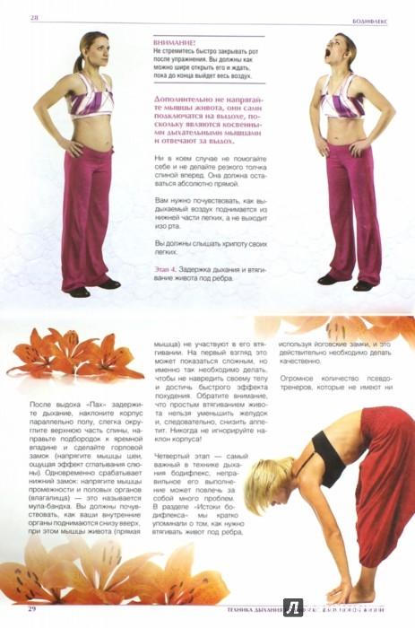 Иллюстрация 1 из 6 для Похудей на бодифлексе. Базовый курс - Марина Корпан | Лабиринт - книги. Источник: Лабиринт