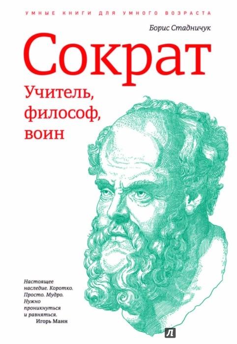 Иллюстрация 1 из 16 для Сократ. Учитель, философ, воин - Борис Стадничук   Лабиринт - книги. Источник: Лабиринт