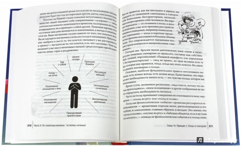 Иллюстрация 1 из 12 для Интуитивное питание. Как перестать беспокоиться о еде и похудеть - Светлана Бронникова | Лабиринт - книги. Источник: Лабиринт