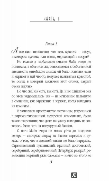 Иллюстрация 1 из 14 для Героиня второго плана - Анна Берсенева | Лабиринт - книги. Источник: Лабиринт