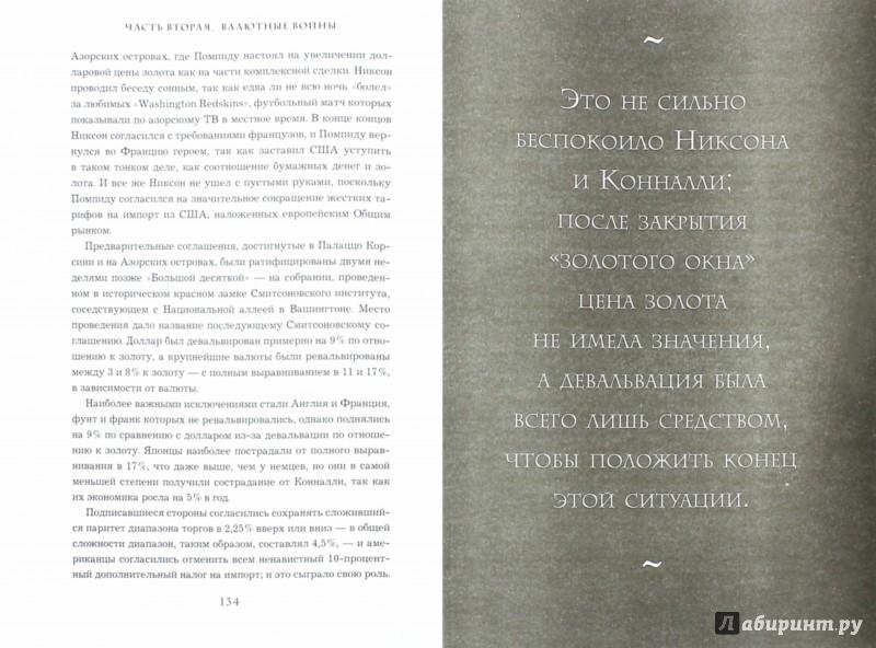 Иллюстрация 1 из 10 для Валютные войны - Джеймс Рикардс | Лабиринт - книги. Источник: Лабиринт