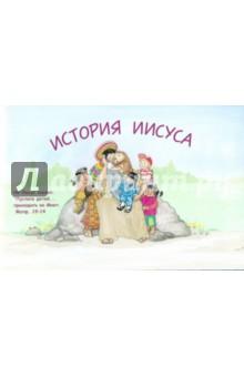 История ИисусаРелигиозная литература для детей<br>В книге в доступной форме излагается библейская история об Иисусе, адаптированная для детей.<br>