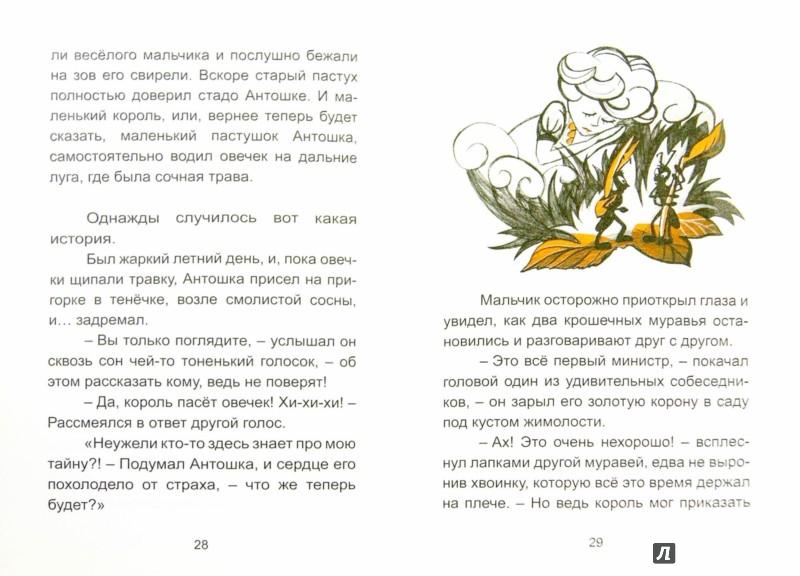 Иллюстрация 1 из 5 для Сказочные сказки - Анна Пчелинцева | Лабиринт - книги. Источник: Лабиринт