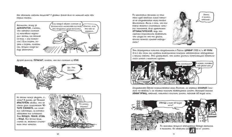 Иллюстрация 1 из 14 для Химия. Естественная наука в комиксах - Гоник, Криддл   Лабиринт - книги. Источник: Лабиринт