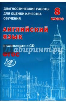 Английский язык. 8 класс. Диагностические работы для оценки качества обучения (+CD). ФГОС