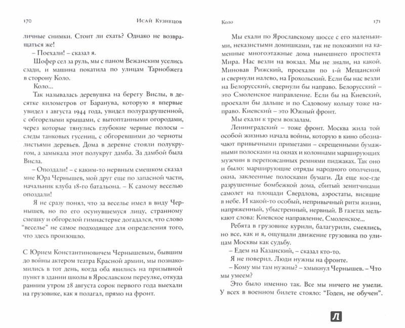Иллюстрация 1 из 3 для Жили-были на войне - Исай Кузнецов   Лабиринт - книги. Источник: Лабиринт