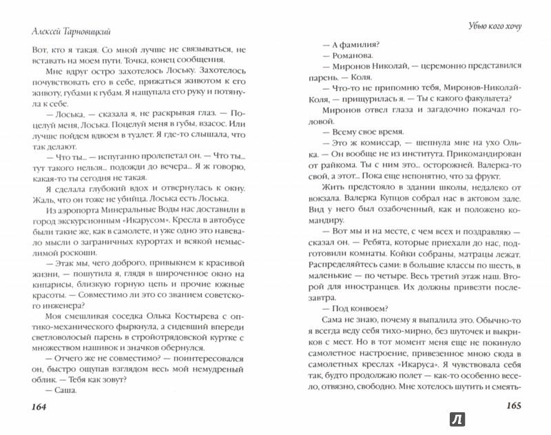 Иллюстрация 1 из 6 для Убью кого хочу - Алексей Тарновецкий | Лабиринт - книги. Источник: Лабиринт