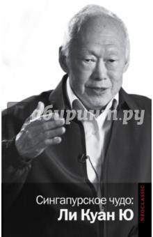 Сингапурское чудо.  Ли Куан Ю