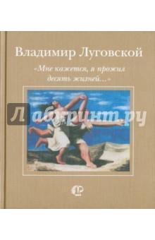Обложка книги `Мне кажется, я прожил десять жизней…`