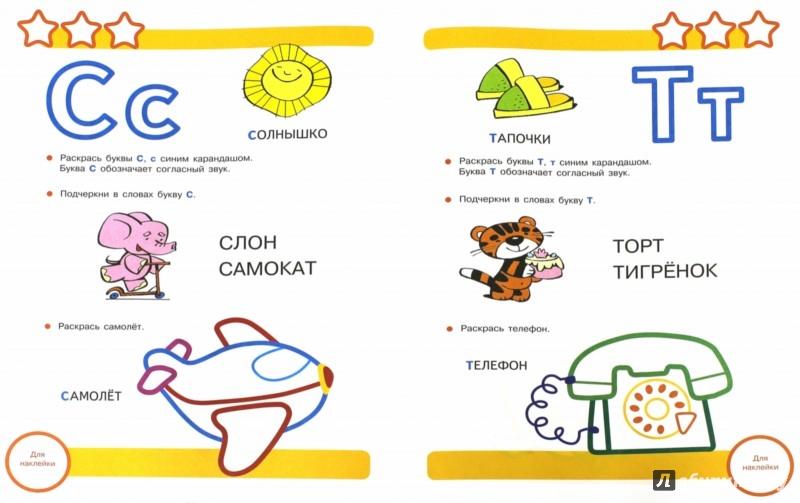 Иллюстрация 1 из 2 для Учим буквы. Рабочая тетрадь с наклейками - Попова, Терентьева | Лабиринт - книги. Источник: Лабиринт