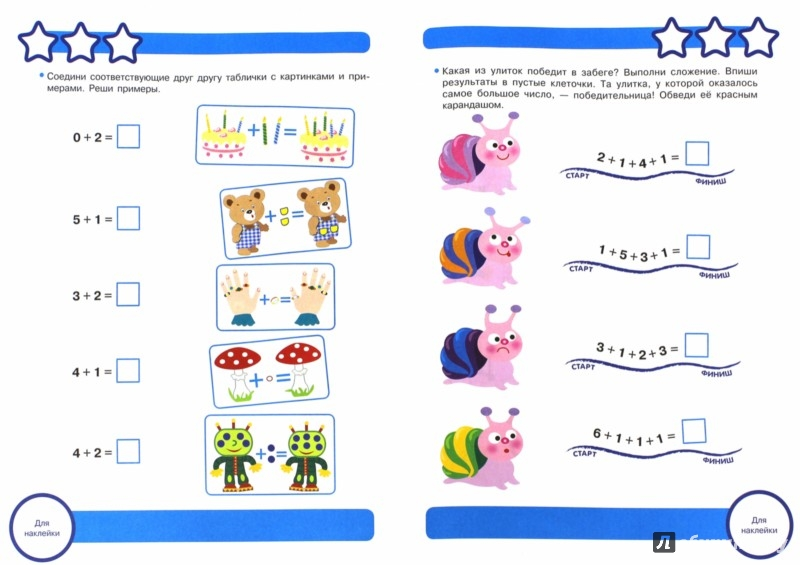 Иллюстрация 1 из 22 для Математика. Складываем и вычитаем. Рабочая тетрадь с наклейками - Е. Шарикова   Лабиринт - книги. Источник: Лабиринт