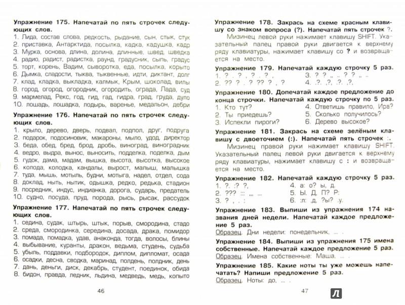 Иллюстрация 1 из 20 для Клавиатурный набор - Татьяна Шклярова | Лабиринт - книги. Источник: Лабиринт