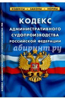 Кодекс административного судопроизводства РФ с 15.09.15 г