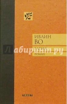 Во Ивлин Елена: Роман