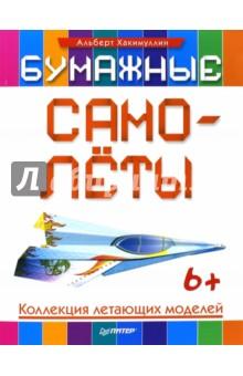 Хакимуллин Альберт Бумажные самолёты. Коллекция летающих моделей