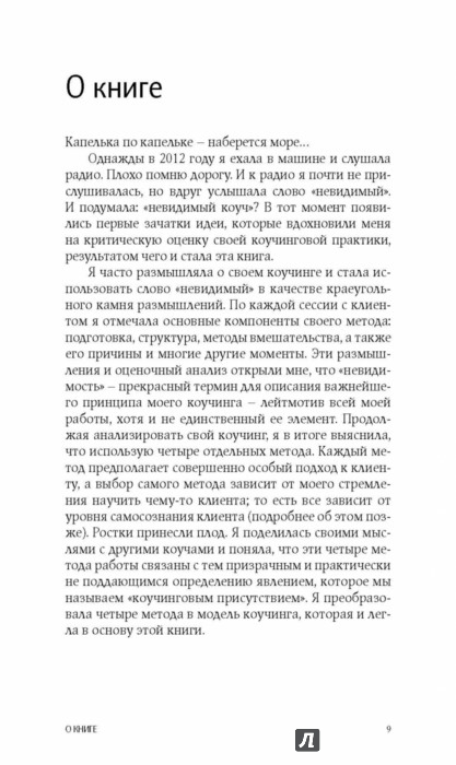 Иллюстрация 1 из 5 для Коучинг. Как превратить сознательное в бессознательное в работе коуча - Мария Илиф-Вуд | Лабиринт - книги. Источник: Лабиринт