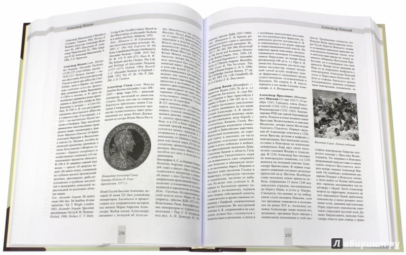 Иллюстрация 1 из 9 для Российская историческая энциклопедия. Том 1 | Лабиринт - книги. Источник: Лабиринт