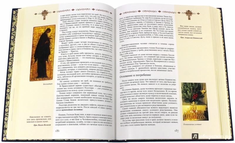 Иллюстрация 1 из 5 для Книга Патриарха - Прокофьева, Нестерова | Лабиринт - книги. Источник: Лабиринт