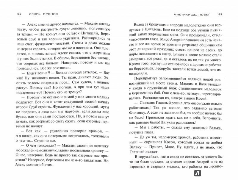 Иллюстрация 1 из 13 для Чистилище. Побег - Игорь Пронин | Лабиринт - книги. Источник: Лабиринт