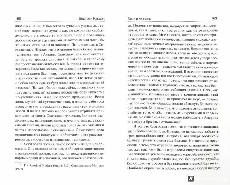 Иллюстрация 1 из 32 для Брак и мораль - Бертран Рассел | Лабиринт - книги. Источник: Лабиринт