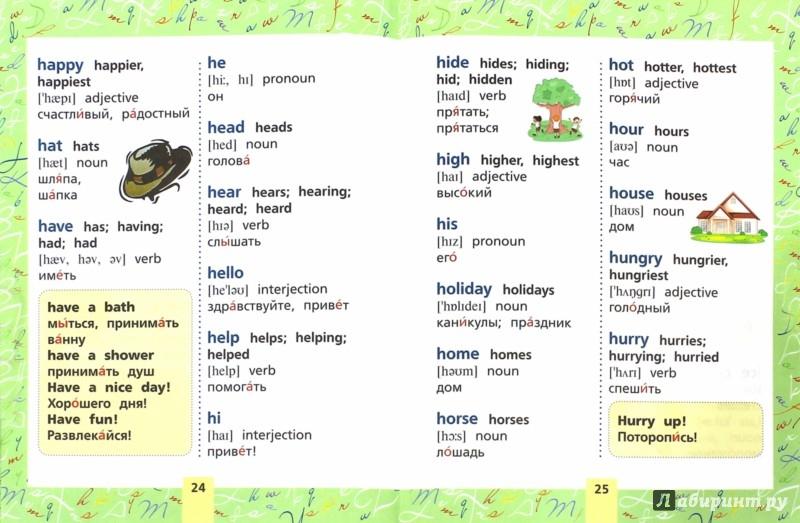 Иллюстрация 1 из 9 для Мой первый английский словарь для начальной школы   Лабиринт - книги. Источник: Лабиринт